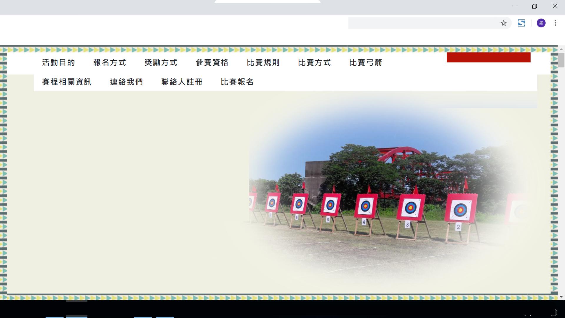 傳統射箭比賽網站